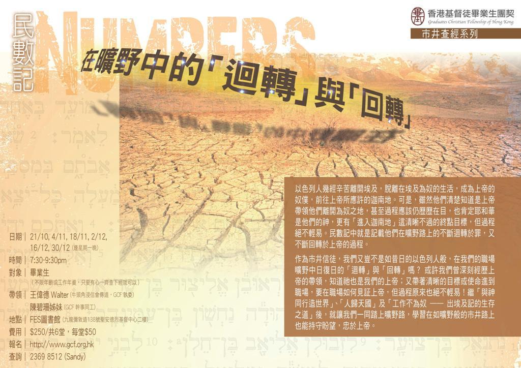 GCF bible study_民數記_web