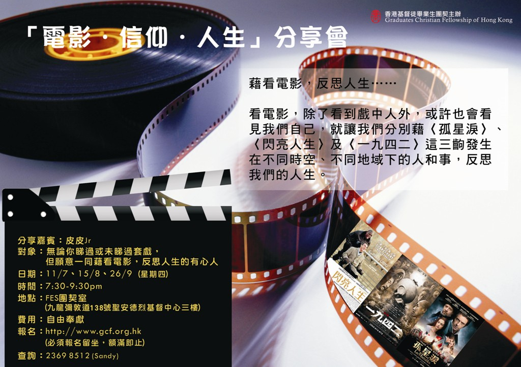 movie_leaflet_S
