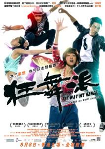 狂舞派poster