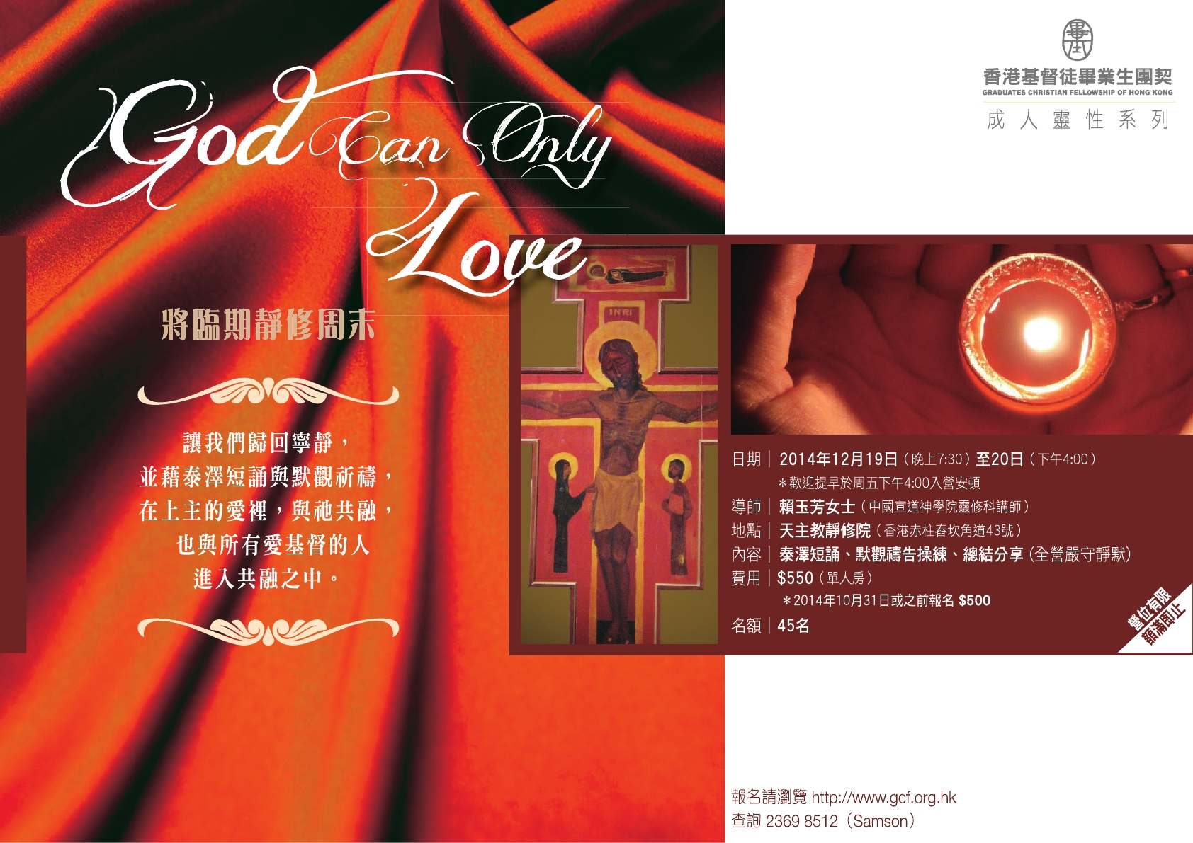 GCF god can only love camp 2014 poster
