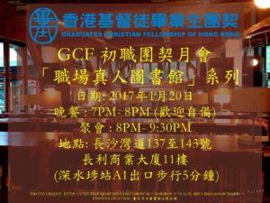 GCF Human Library20170120